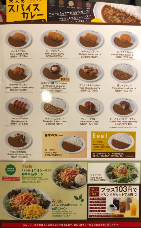 「CoCo 壱番屋」の「ビーフカレー」【全国版:亀ドクの「血糖値 ...